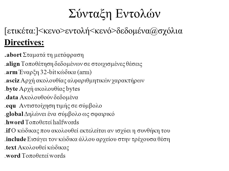 Σύνταξη Εντολών [ετικέτα:]<κενο>εντολή<κενό>δεδομένα@σχόλια. Directives: .abort Σταματά τη μετάφραση.